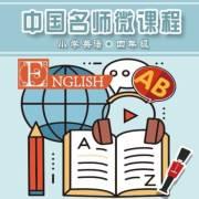 中国名师微课程 小学英语 四年级