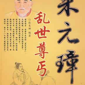 朱元璋演义(粤语评书)