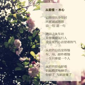 从前慢|为你读诗