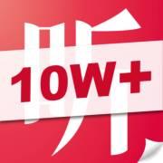 《听10W+》