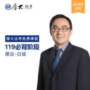 厚大法考-2018理论法119必背白斌