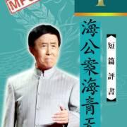 田连元-海公案评书
