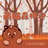 快乐成长童话:萌猫森林记