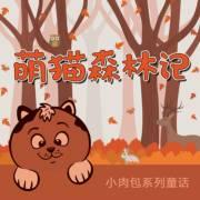 小肉包系列童话:萌猫森林记