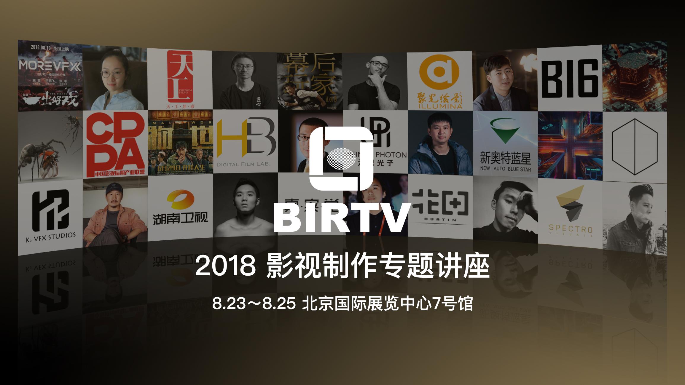 BIRTV2018影视制作专题讲座录音