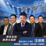 """译男:世界杯很""""男""""说"""