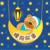 【番外】第262夜:狐狸和仙鹤——晓月阿姨