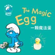 蓝精灵双语(五)一颗魔法蛋