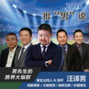 "译男:很""男""说2018"
