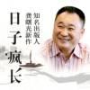日子疯长丨新书发布会现场音频