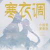 寒衣调(小提琴演奏版)