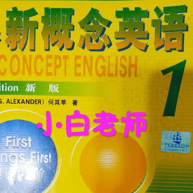 新概念英语单词第一册
