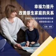 如何做心理學里合格的父母和孩子