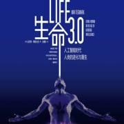 《生命3.0》│ 霍金 马斯克 推荐