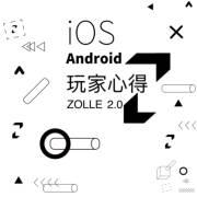 iOS & Android 玩家心得