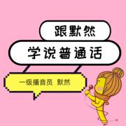 跟我学说普通话
