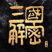 《三国演义》解密【周一晚更新】