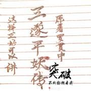 平妖传 三遂平妖传 评书版