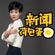 《新闻荷包蛋》有营养的新闻早餐