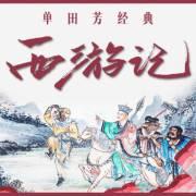 单田芳经典—西游记