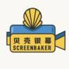 贝壳银幕Screenbaker