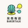 贝壳有话BakerTalk