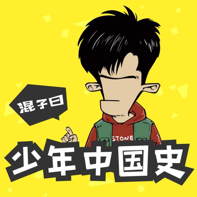 混子曰:少年中国史