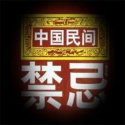 国学民俗:中国民间禁忌(整本)