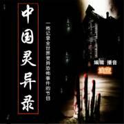 中国灵异录丨灵异界的百科全书