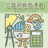 中国名师微课程 小学数学 五年级