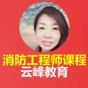 注册消防工程师方圆2018教材精讲