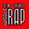 歪果 · 新说唱 Wiggle Rap
