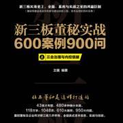 新三板董秘实战600案例900问-全