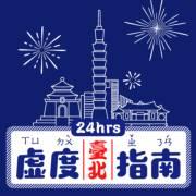 台北24小时虚度指南