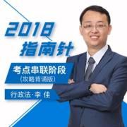 考点串联行政法-李佳