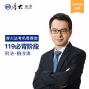 厚大法考-2018刑法柏浪涛119必背