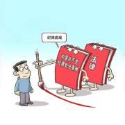 中国共产党纪律处分条例(2018年修订)