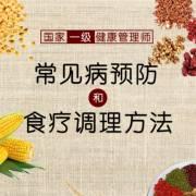 """""""常见病致病原因""""+""""食疗方"""""""