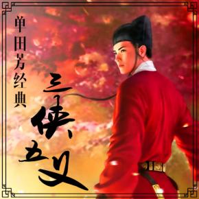 单田芳经典—三侠五义