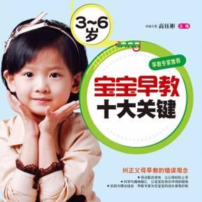 3-6岁宝宝早教十大关键