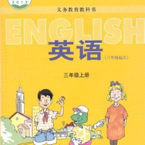 冀教版英语三年级上册(讲解)小学生延安图片