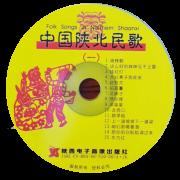 中国陕北民歌(一)