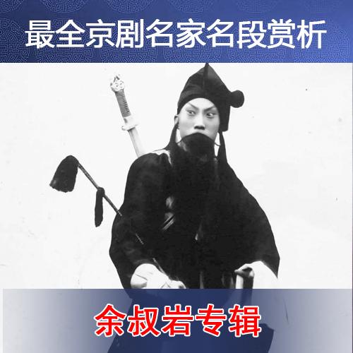余叔岩最全京剧唱段合集