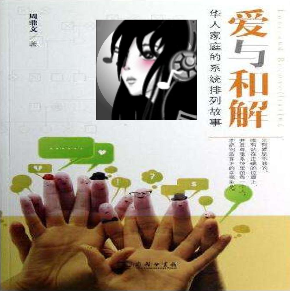 爱与和解 华人家庭系统排列故事 周鼎文著