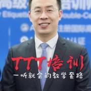 范一智   TTT培训(精华版)