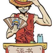 评书海贼王(上部)