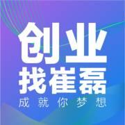 创业找崔磊(乐客独角兽出品)