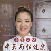 中医两性健康养生