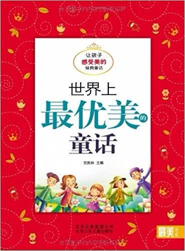 世界最美书系|童话故事系列