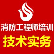 一级注册消防工程师技术实务精讲